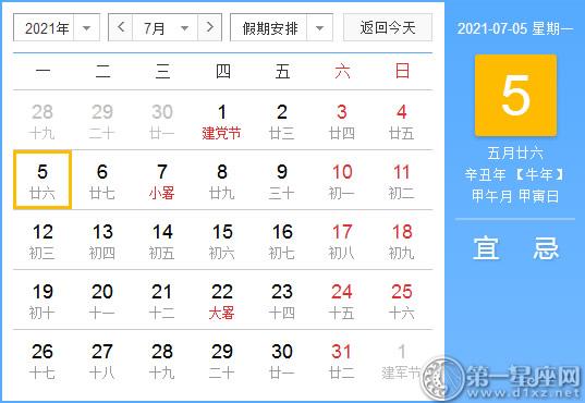 【黄道吉日】2021年7月5日黄历查询