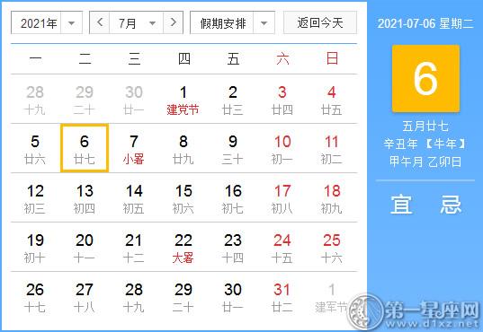 【黄道吉日】2021年7月6日黄历查询