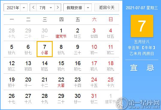 【黄道吉日】2021年7月7日黄历查询