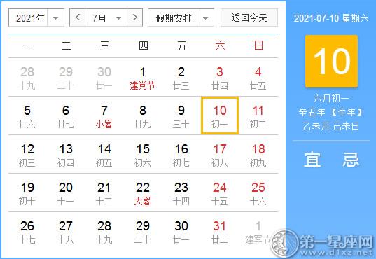 【黄道吉日】2021年7月10日黄历查询