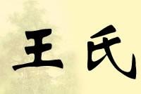 家谱上的文化传承:王氏家规家训盘点