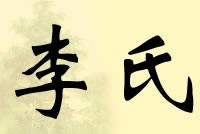 家谱上的文化传承:李氏家规祖训盘点