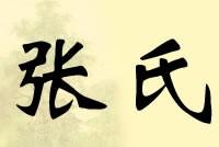 家谱上的文化传承:张氏家训家规盘点
