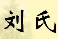 家谱上的文化传承:刘氏祖训八条及名人遗训