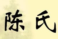 家谱上的文化传承:陈氏祖训盘点