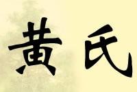 家谱上的文化传承:黄氏祖训歌