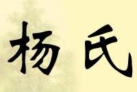 家谱上的文化传承:杨氏祖训家规盘点