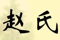 家谱上的文化传承:赵氏家训十条!