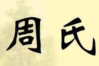 家谱上的文化传承:周氏家训祖训盘点