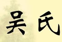 家谱上的文化传承:吴氏家训家规盘点