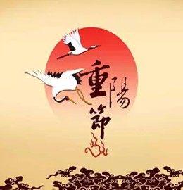 2017重阳节结婚好不好