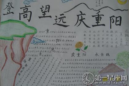 10月24日是什么日子_重阳节手抄报图片大全 - 第一星座网