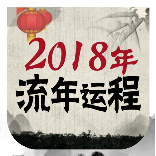 2018流年运势