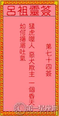 吕祖灵签第七十四签 古人仁贵投军