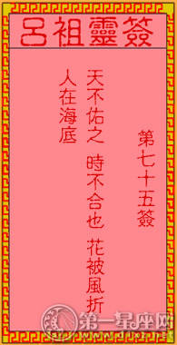 吕祖灵签第七十五签 古人隋杨广夜看琼花