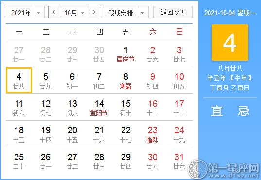 【黄道吉日】2021年10月4日黄历查询