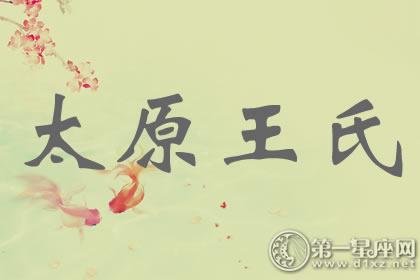 起源于山西太原的太原王氏