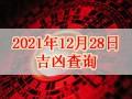 【黄道吉日】2021年12月28日黄历查询