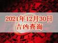 【黄道吉日】2021年12月30日黄历查询