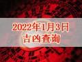 【黄道吉日】2022年1月3日黄历查询