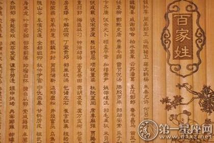 姓氏渊源与文化寻根