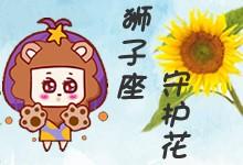 獅子座守護花