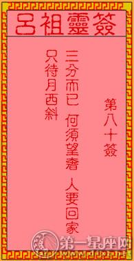 命理分析风水罗盘:吕祖灵签第八十签 古人三国纷争 【大师指南】