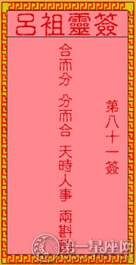 命理分析风水罗盘:吕祖灵签第八十一签 古人合兵破曹火烧赤壁 【大师指南】