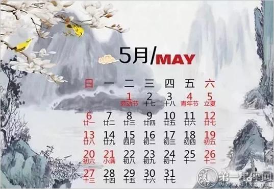 2018养生日历 闽南节日休假两不误