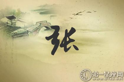 中国张姓有多少人口