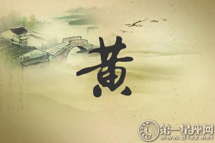 中国黄姓有多少人口