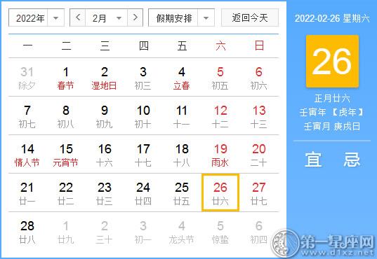【黄道吉日】2022年2月26日黄历查询