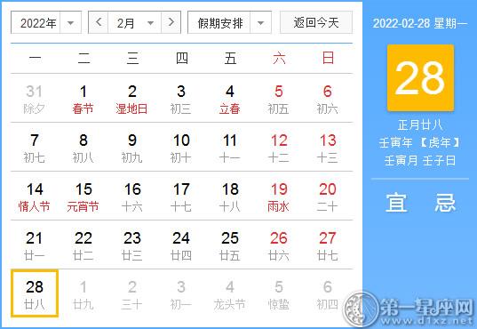 【黄道吉日】2022年2月28日黄历查询