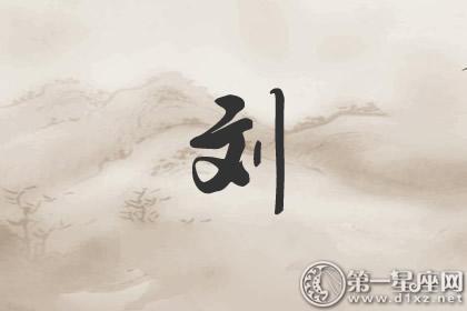 刘姓全国有多少人口