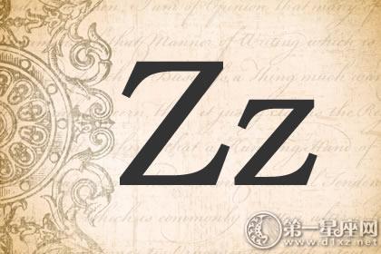 女生用z字开头的英文名字