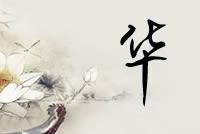 古代历史上姓华的名人有哪些