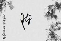 历史上姓陈的名人有哪些