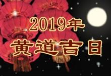 2019年黃道吉日