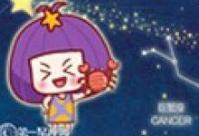 第一星运:巨蟹座2019年运势详解