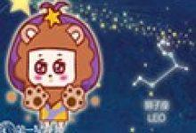 第一星运:狮子座2019年运势详解
