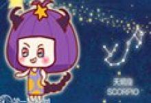 第一星运:天蝎座2019年运势详解