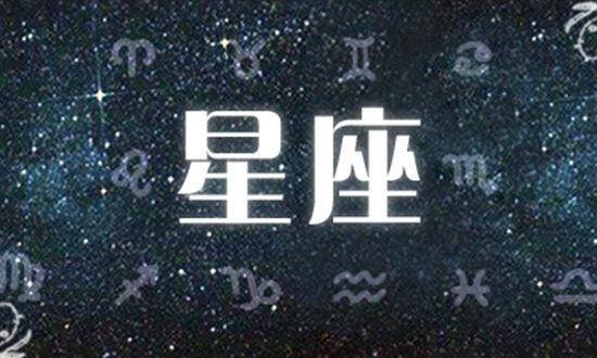 蓝蓝占星一周运势