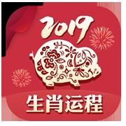 2019年生肖运势