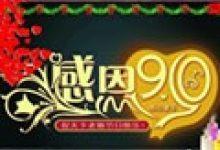 桃李芬芳 教师节祝福语简短10字
