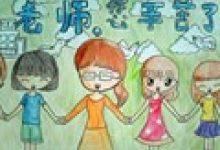 师恩无量 教师节画给老师的画