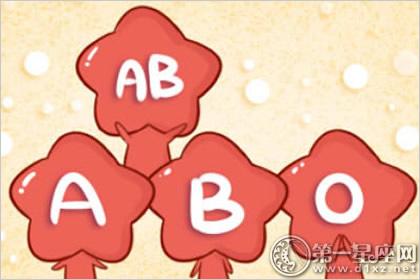 血型与爱情