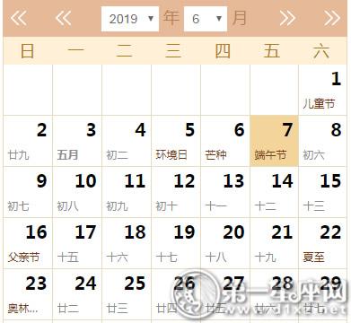 2019年放假时间表