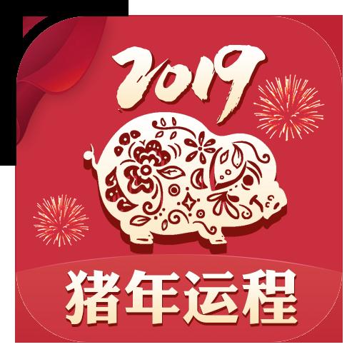 2019生肖运