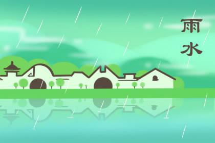 2019雨水是几月几日