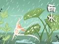 雨水是哪一天 2019年雨水時間